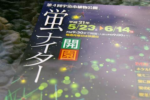 20090607uji11.jpg